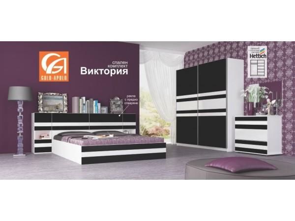 спалня ВИКТОРИЯ